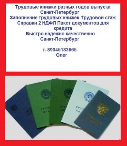 Купить диплом об образовании в санкт-петербурге