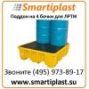 Пластиковые поддоны для бочек контейнеры паллеты