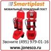 Мобильный пожарный пост на 2 огнетушителя
