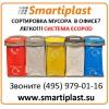 Ecopod контейнеры для сортировки мусора ecodepo