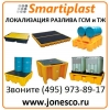 Spill Containment spill Pallets Jonesco Russia Moscow