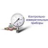 Манометры, термометры, КИПиА котельных