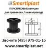 Катушки для намотки проволоки эмальпровода катушка проволока эмальпровод