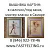 Готовые вышитые картины готовая вышитая картина вышивка купить в Самаре