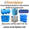 Пластиковый бак 1000 литров емкость пластиковая