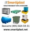 Российская пластиковая тара в Москве Smartiplast
