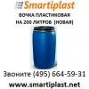 Пластиковая бочка 200 литров бочки