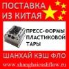 Китай Пресс-формы пластиковой тары из Китая