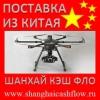 Квадрокоптеры из Китая оптом квадрокоптер Китай опт