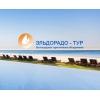 Эльдорадо - тур:  экскурсии в Волгограде,  отдых за рубежом.