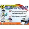 Заправка картриджей для лазерных принтеров в Донецке