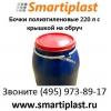 Бочка пластиковая на 200 литров в Москве