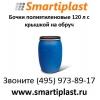 Бочки пластиковые 127 литров купить в Москве бочка с крышкой