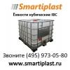 Емкость в обрешетке на пластиковом поддоне еврокуб 1000 литров
