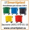Контейнер для мусора 1100 литров под мусор контейнеры ТБО