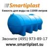 МН11000ФК2 емкость на 11000 литров бак 11 тонн резервуар