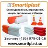 Пластиковые блоки дорожные разделительные блоки