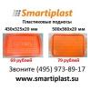 Пластиковые подносы для фудкорта пластиковый поднос Москва опт