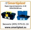 """Пластиковые ящики для инструмента А-42 размер 420х220х180 мм 17"""" ящик А42"""