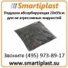 Подушка абсорбирующая 20х35 см подушки абсорбирующие Москва