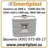 Полиэтиленовая емкость 1000 л S 1000 oil slim размер 1550х620х1450 мм