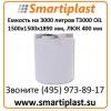Резервуар для топлива объем 3000 л T 3000 oil 1500х1500х1890 мм