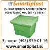 Уличные пластиковые емкости для сорбента,  гравия РОТЭКО Польша