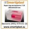 Ящик пластиковый универсальный Т-28 с лотком 280х165х163 мм Т 28 ящик 11''