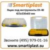 Ящики пластиковые для инструмента ЕК-40 бокс 425х330х60 мм ящик ЕК 40