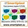Ящики пластиковые серия Futura ящик вкладываемый Футура