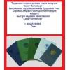 Продажа трудовых книжек 89045183665 в Санкт-Петербурге