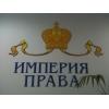 "Юридический Центр ""Империя Права"""
